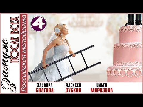 Замуж после всех (2016). 4 серия. Мелодрама сериал новинка. 📽 - DomaVideo.Ru
