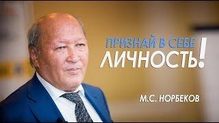 М.С. Норбеков о лидерстве и личности в каждом из Вас!