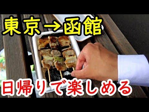 【日帰り北海道】ANAで行く函館C級グルメ&温泉旅 7/9- …