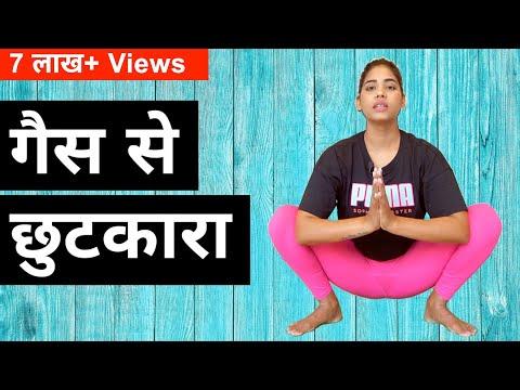 गैस से छुटकारा I Gas ke liye yogasan I 100% guarantee I Yoga for gas in hindi I pet ki gas ka ilaj