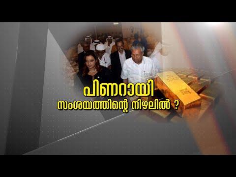 ഡോളർ കടത്ത് : പിണറായി വിജയൻ കുരുക്കിൽ | PINARAYI VIJAYAN | JANAM BREAKING | JANAM TV