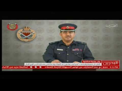في بيان لوزارة الداخلية .. القبض على مجموعة إرهابية نفذت