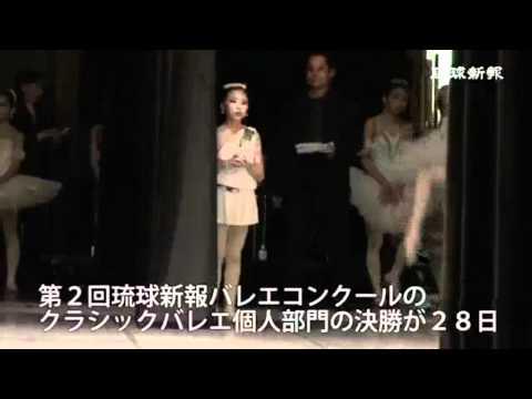 安里友香さんグランプリ 新報バレエコンクール