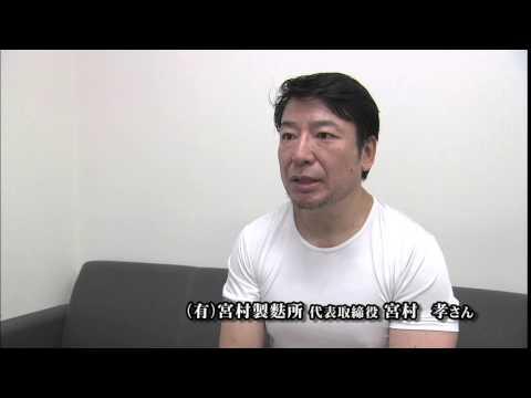 麩まんじゅう 【(有)宮村製麩所】 平成25年度認証