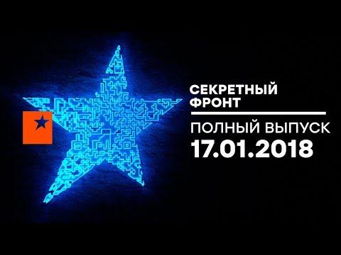 Секретный фронт - выпуск от 17.01.2018 - DomaVideo.Ru