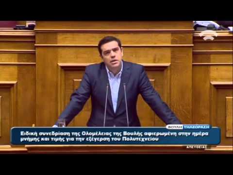 Ομιλία Πρωθυπουργού στη Βουλή για την επέτειο της εξέγερσης του Πολυτεχνείου