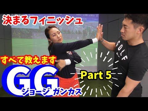 【ゴルフレッスン】⑤GGゴルフメソッドP1~P10まで完結! …