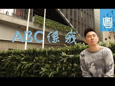 電視節目 TV1513 ABC係我 (HD粵語)