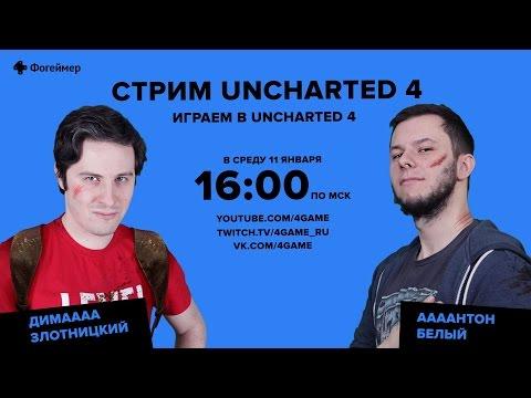 Фогеймер-стрим. ААААнтон Белый и ДимАААА Злотницкий играют в Uncharted 4