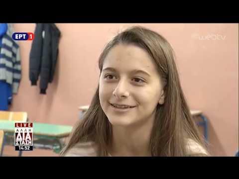 «Εφήλικον»: H σχολική θεατρική ομάδα με μικρούς και μεγάλους | 29/11/18 | ΕΡΤ