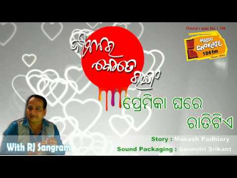 Video premika ghare rati tie: Micro Story download in MP3, 3GP, MP4, WEBM, AVI, FLV January 2017