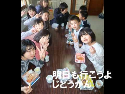 第11回全国児童館・児童クラブ北海道大会テーマ曲