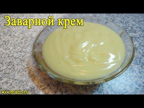 Рецепты заварной крем для торта в домашних условиях