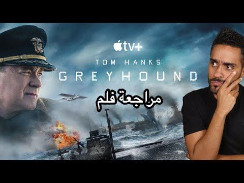 مراجعة ماهر موصلي لفيلم توم هانكس الجديد Greyhound