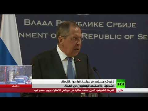 العرب اليوم - شاهد: لافروف يؤكد استعداده لدراسة قرار حول الغوطة الشرقية