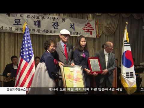 한국 전통 '효' 사상 잇는다  5.16.17 KBS America News