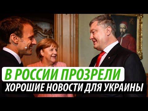 В России прозрели. Хорошие новости для Украины 3