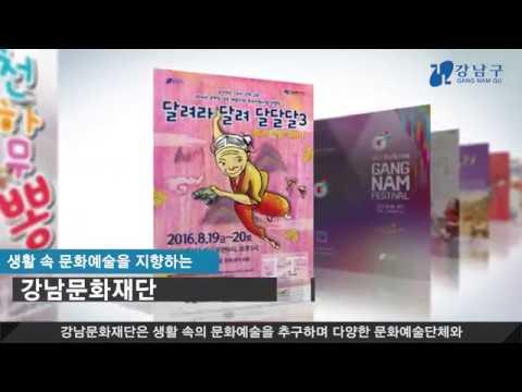 강남문화재단_강남관광