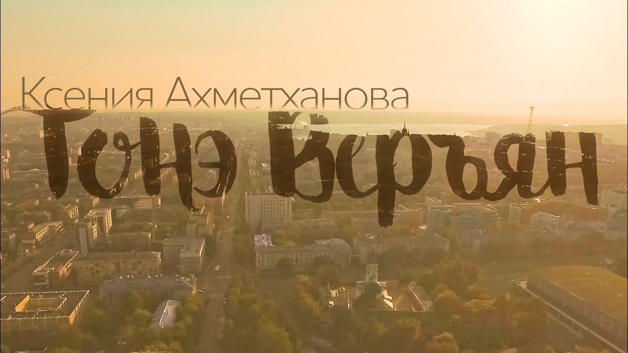 Ксения Ахметханова - Тонэ Веръян