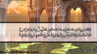 HD المصحف المرتل الحزب 13 للمقرئ محمد الطيب حمدان