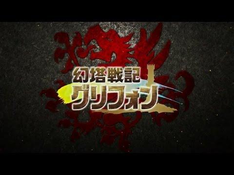 Video of 幻塔戦記 グリフォン~新章~【ファンタジーアクションRPG】