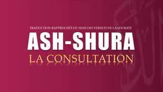 42- Ash Shura - Tafsir bamanakan par Bachire Doucoure Ntielle