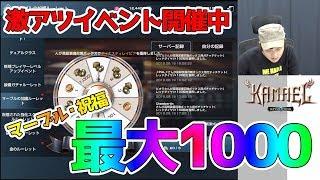 【リネレボ】激アツイベント開催中!祝福1000枚も夢じゃない!