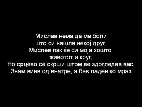 Vrchak & Andrijana Janevska- Den po den (LYRICS/TEKST/TEXT)