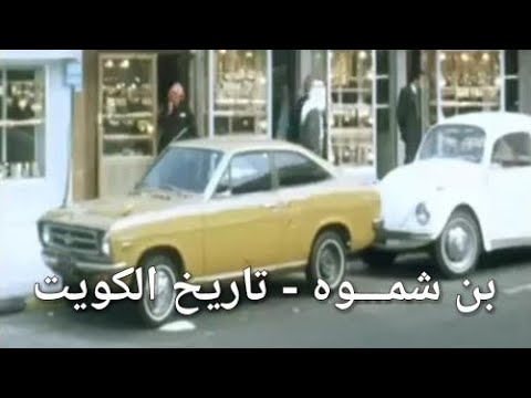 كويت السبعينيات فيلم نادر