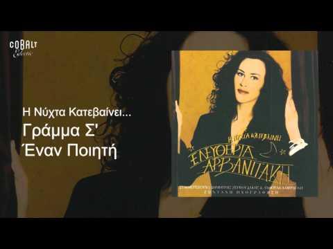 Ελευθερία Αρβανιτάκη - Γράμμα Σ' Έναν Ποιητή - Official Audio Release (видео)