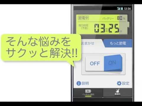 Video of バッテリー長持ち・節電 Yahoo!スマホ最適化ツール
