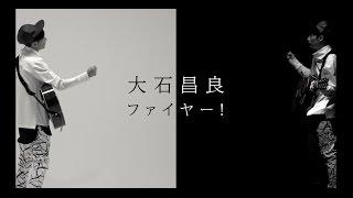 大石昌良「ファイヤー!」Music Clip