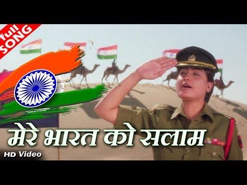 मेरे भारत को सलाम - देश भक्ति गीत - विजय शांति - HD वीडियो सोंग