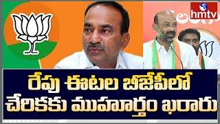ఈటెల బీజేపీలో చేరికకు ముహూర్తం ఖరారు   Etela BJP Joining Confirmed  
