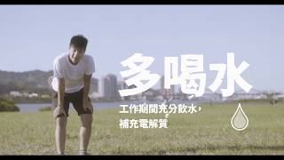 戶外高溫作業微電影-『夏戀大作戰』