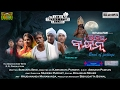 New Sambalpuri Film BHABAR BANDHAN Full HD waptubes