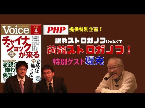 【3月5日配信】PHP提供特別企画!説教ストロガノフじゃなくて蒟蒻ストロガノフ!特別ゲスト:堤堯 上念司 倉山満【チャンネルくらら】