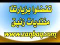أمي ربة بيت - أنشودة رائعة للأطفال - www.zanbaq.com