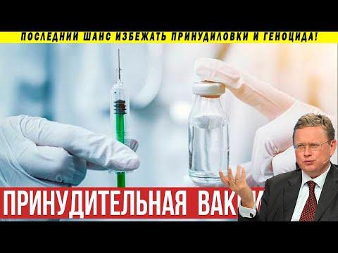 Страну готовят к тотальной вакцинации!? Собянин, Кадыров и Николаев. Михаи… видео
