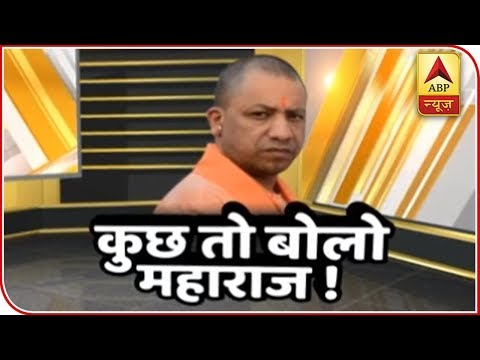 UP CM Yogi Adityanath Keeps Mum While Crime Graph Surges Ahead| Master Stroke | ABP News