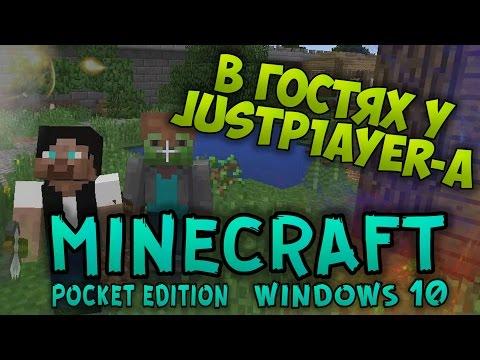 [#1] Кооперативный Minecraft PE & Win10 - В гостях у Justp1ayer-а