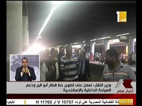 وزير النقل وسط الركاب في قطار ابوقير من محطة مصر بالاسكندرية الى محطة سيدي جابر
