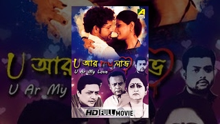 "Watch Bengali full movie U Ar My Love : ইউ আর মাই লাভ বাংলা ছবি on YouTube. The Bengali Film U Ar My Love was released in the year 2012, Directed by Shubhankar Sur, starring Bodhisattwa Majumdar, Dulal Lahiri, Moon Mukherjee, Bhaskar Banerjee, Rintu Dey, Anuradha Ray.Subscribe to ""Bengali Songs"" Channel for unlimited Bengali Movie Video Songshttps://www.youtube.com/angelsongsMovie: U Ar My LoveLanguage: BengaliGenre: RomanceProducer: Shubhankar SurDirector: Shubhankar SurStory: Rahul NathMusic Director: Partha Pal ChowdhuryRelease: 2012Star cast: Bodhisattwa Majumdar, Dulal Lahiri, Moon Mukherjee, Bhaskar Banerjee, Rintu Dey, Anuradha Ray, Somnath, Puja, TithiClick here to watch more videos...........!!!!!!!!!!!!!!!!!► New Blockbuster Bengali Full Movies : https://goo.gl/1wbSXb► Kablar Biye  ক্যাবলার বিয়ে  New Bengali Movie 2017 : https://youtu.be/oziUKKucesUSynopsis::U R My Love' is the love story of Sujoy and Mili. Sujoy is a film star. One day a girl Mili arrives at his home at night in bridal attire. He gives her shelter. She tells him that her parents were getting her married against her wishes. She asks him to give her shelter for few days. Mili starts taking care of Sujoy and his home. Gradually they fall in love. Sujoy proposes marriage. He writes a letter to his father to come for his wedding. But, Mili goes missing the day his father arrives. Sujoy searches her frantically. One day he meets with an accident. The man who knocks him takes him home. He sees Mili's photo in the man's house. He tells him that Mili was his sister who loved Sujoy a lot and was his fan. But, her father had fixed her wedding against her wishes. She died while trying to escape. Sujoy realizes that it was Mili's spirit who had visited him. He leaves with a heavy heartEnjoy and stay connected with us!!Watch more of your favourite Bengali Movies Subscribe Now !! for unlimited entertainment► https://www.youtube.com/angelOfficial Website ► https://www.angeldigital.co.inLike us on Facebook ► https://www.fb.com/angeldigital.videosTwitter ►https://www.twitter.com/AngelVideoCircle us on G+ ► https://plus.google.com/+angeldigitalvideosLinkedIn ►https://www.linkedin.com/company/angel-television-pvt-ltd"