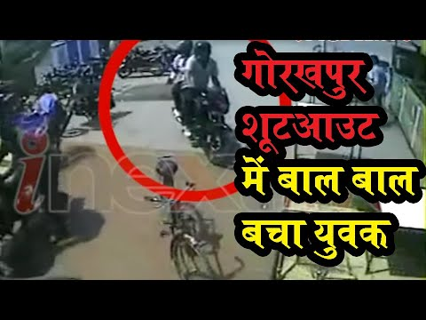 Watch Live Shootout At Gorakhpur