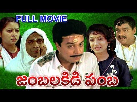 Jambalakidi Pamba Full Length Telugu Movie || DVD Rip