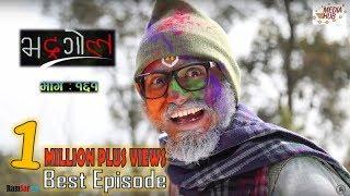 Video Bhadragol, 3rd March 2018, Full Episode 161, Holi Special MP3, 3GP, MP4, WEBM, AVI, FLV April 2018