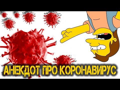 Видео Анекдот Про Органы