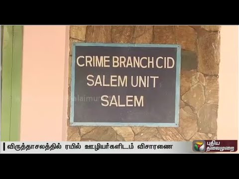 Chennai-train-robbery-CB-CID-police-investigate-telephone-conversations
