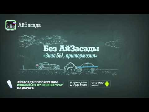 Video of iZasada -SpeedCam Notification