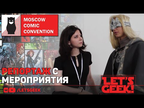 Репортаж с МСС (Moscow Comic Convention)